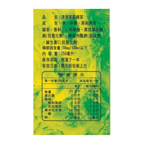 津津 茉莉綠茶(250mlx24包/箱) [大買家]