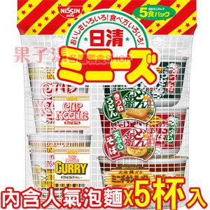 日本進口 日清迷你杯麵綜合袋 內含兵衛/杯麵/元祖雞汁麵 泡麵 [JP542]