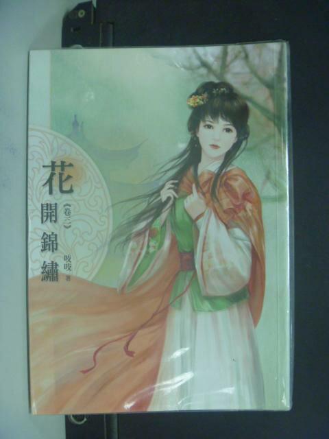 【書寶二手書T5/言情小說_KKP】花開錦繡(卷三)_吱吱