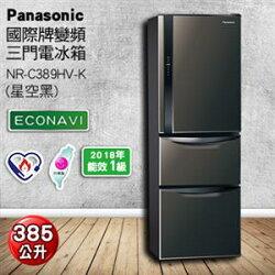 Panasonic國際牌385L三門變頻冰箱 NR-C389HV-K(星空黑)