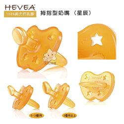 【大成婦嬰】丹麥hevea 100%天然乳膠奶嘴 拇指型-星辰(扁狀) 0個月以上寶寶適用 固齒器