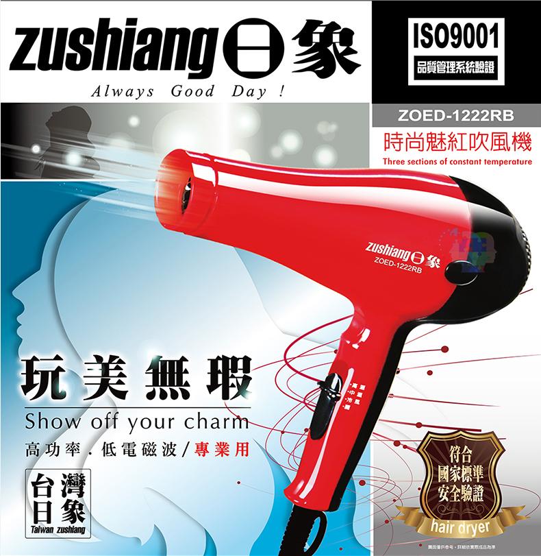 【尋寶趣】時尚魅紅吹風機 1000W 低電磁波 低噪音 三段溫控 恆溫控制 過熱自動斷電 美髮 ZOED-1222RB