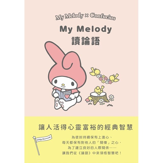 My Melody讀論語 1
