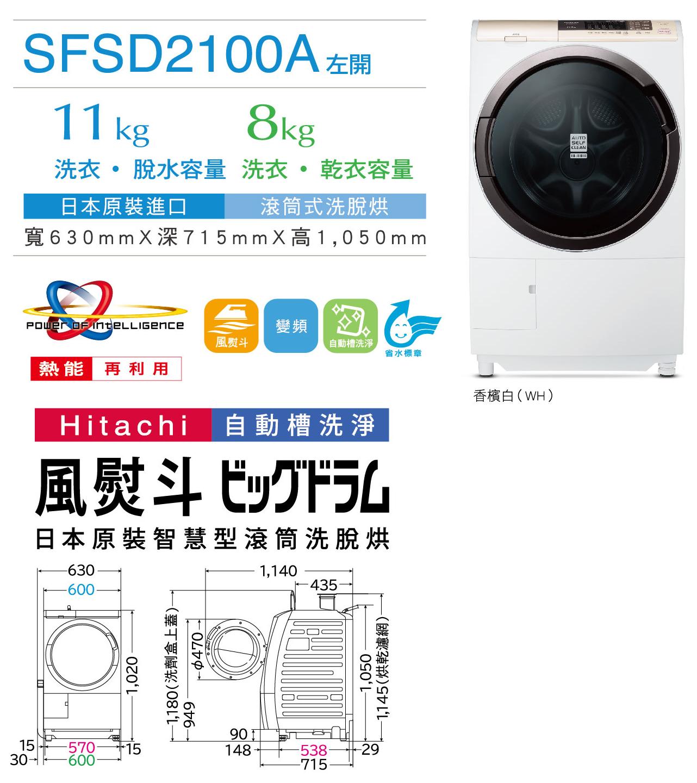 <br/><br/>  昇汶家電批發:HITACHI日立  11KG日製滾筒洗衣機 SFSD2100A<br/><br/>