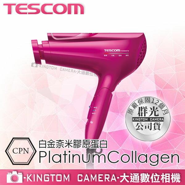 TESCOM TCD5000TW 【24H快速出貨】白金奈米膠原蛋白吹風機 日本製TCD5000 公司貨