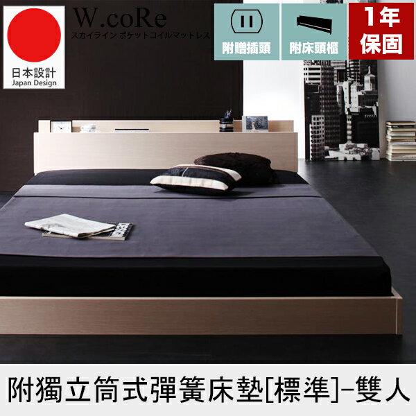 床 / 床墊【W.coRe】簡約款低床-附獨立筒式彈簧床墊[標準]-雙人  完美主義【Y0296】 - 限時優惠好康折扣