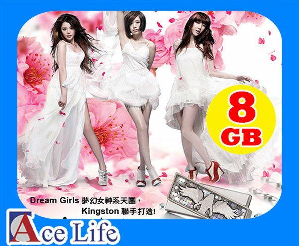 【九瑜科技】Kingston 金士頓 8G 8GB DTDG Dream Girls 李毓芬 郭雪芙 宋米秦 宅男 女神 專輯 隨身碟 女神碟 限量版