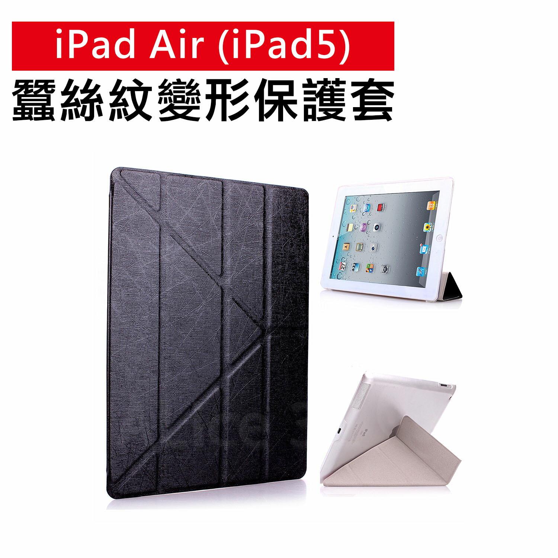 iPad Air   ipad 5  蠶絲紋 變形金剛皮套 ~C~APL~P51~多角度摺