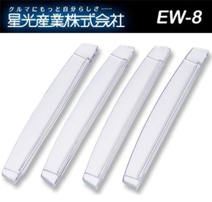 權世界~汽車用品  SEIKO 車門 透明 防碰傷 防撞條  片 保護片 EW~8  4入