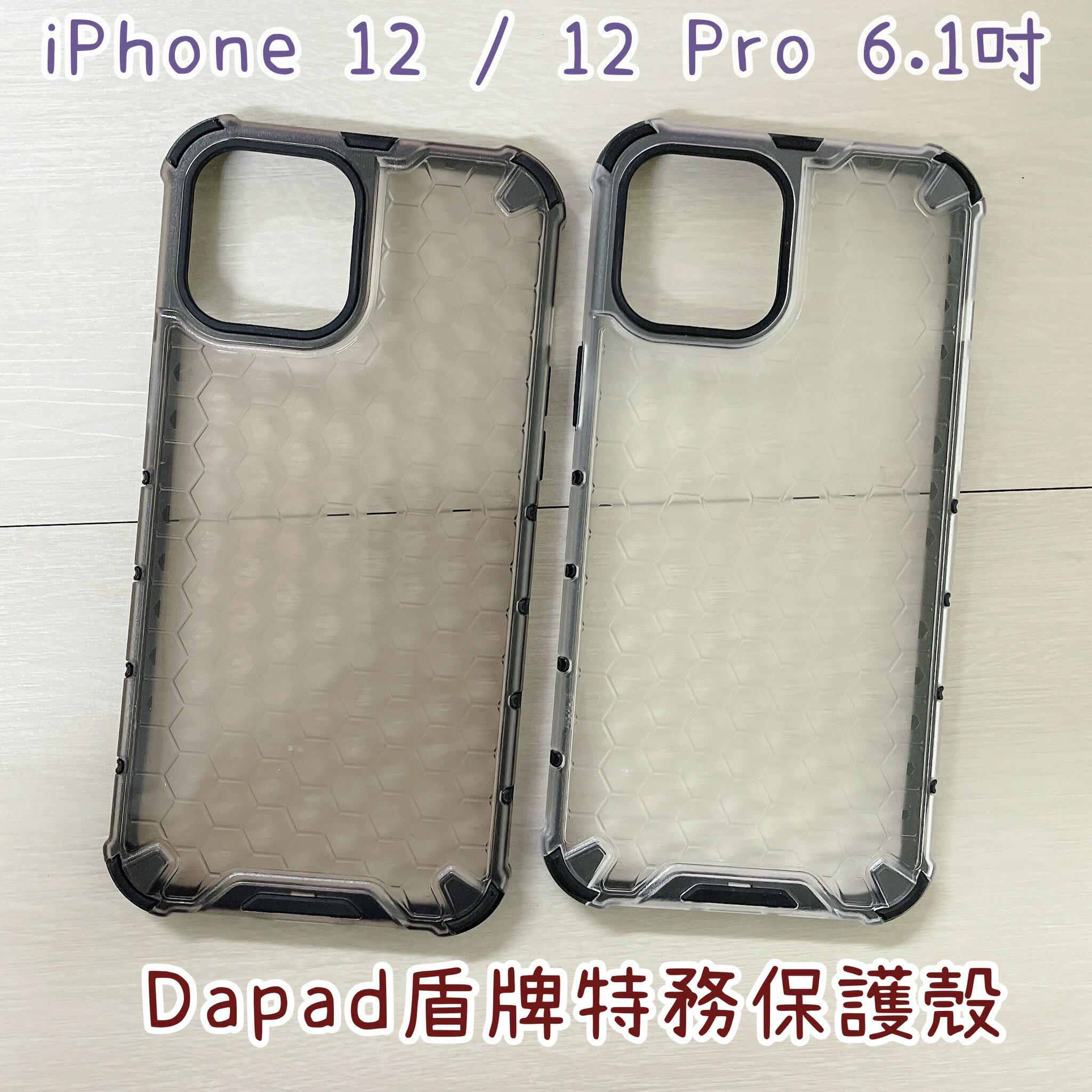 """""""扛壩子"""" Dapad iPhone 12 mini 12 12 Pro 12 Pro Max 5.4吋 6.1吋 6.7吋 盾牌特務保護殼 手機殼防摔殼背蓋"""