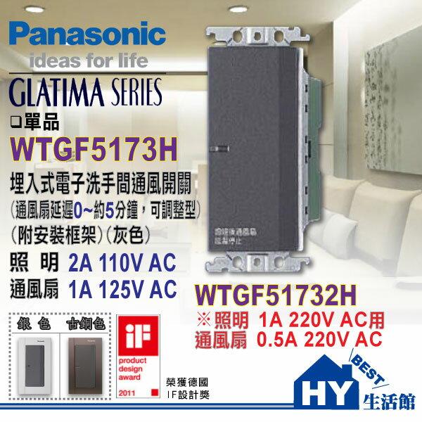 國際牌GLATIMA系列開關面板 WTGF5173H 洗手間通風開關 通風扇延遲0~5分鐘(可調整)