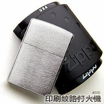 Zippo 200 美國製 印刷紋路打火機/經典霧面打火機 zippo brush