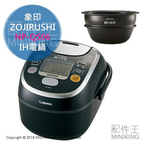【配件王】日本代購 一年保 ZOJIRUSHI 象印 NP-QS06 極致羽釜 壓力 IH電子鍋 4人份 電鍋