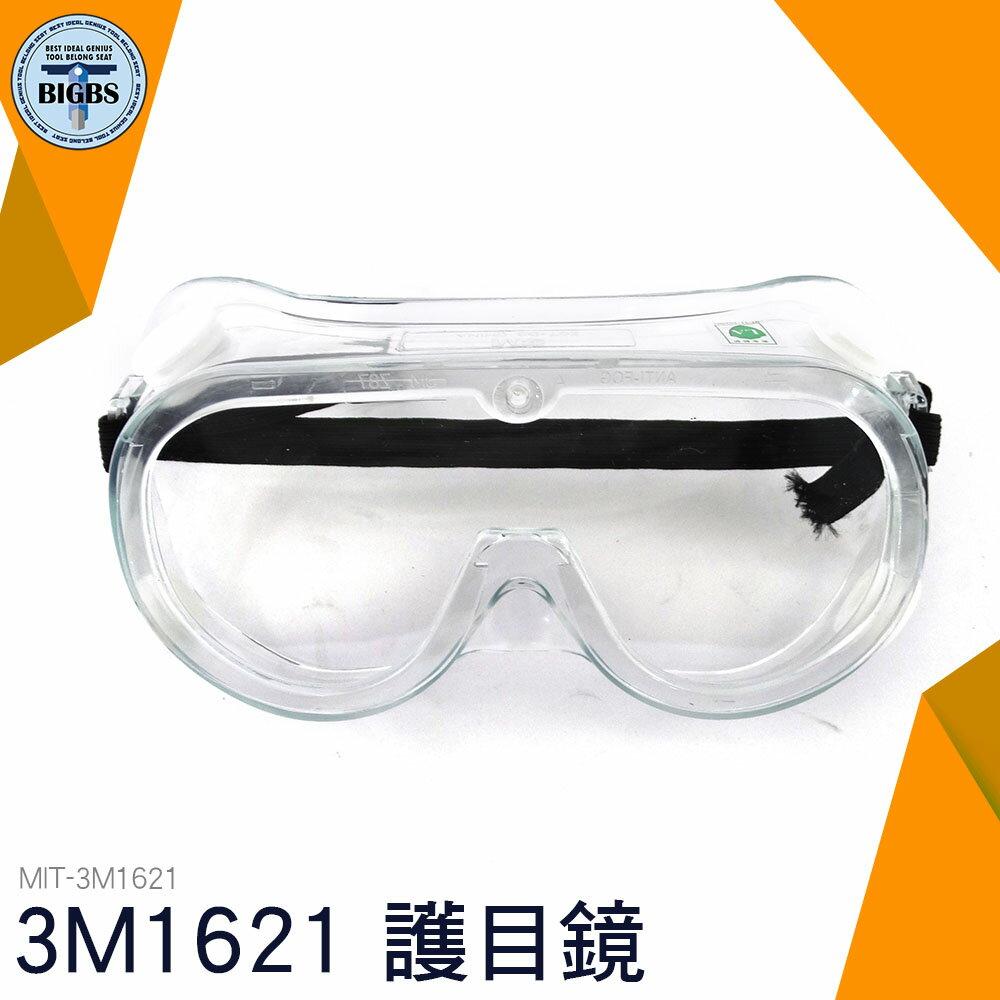 利器 3M防護鏡1621 護目鏡防噴濺 抗UV防塵防沙防風護目鏡 防催淚瓦斯