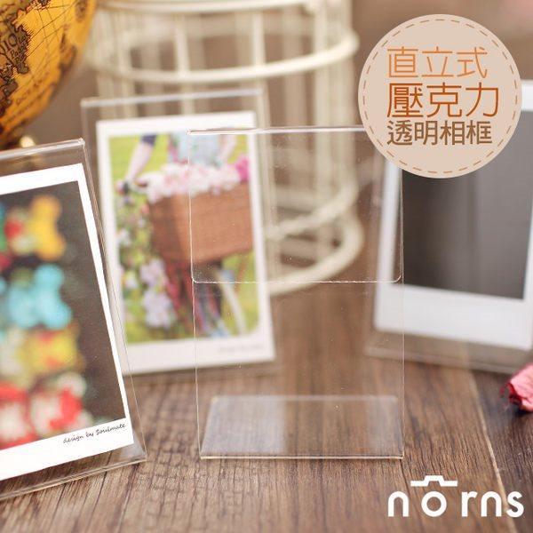 NORNS 【直立式壓克力透明相框】一個30元 拍立得相片 拍立得底片 相簿 相冊 相本