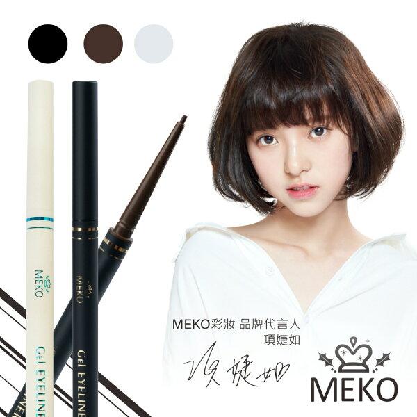 【MEKO】極塑流線眼線膠筆(共3色)