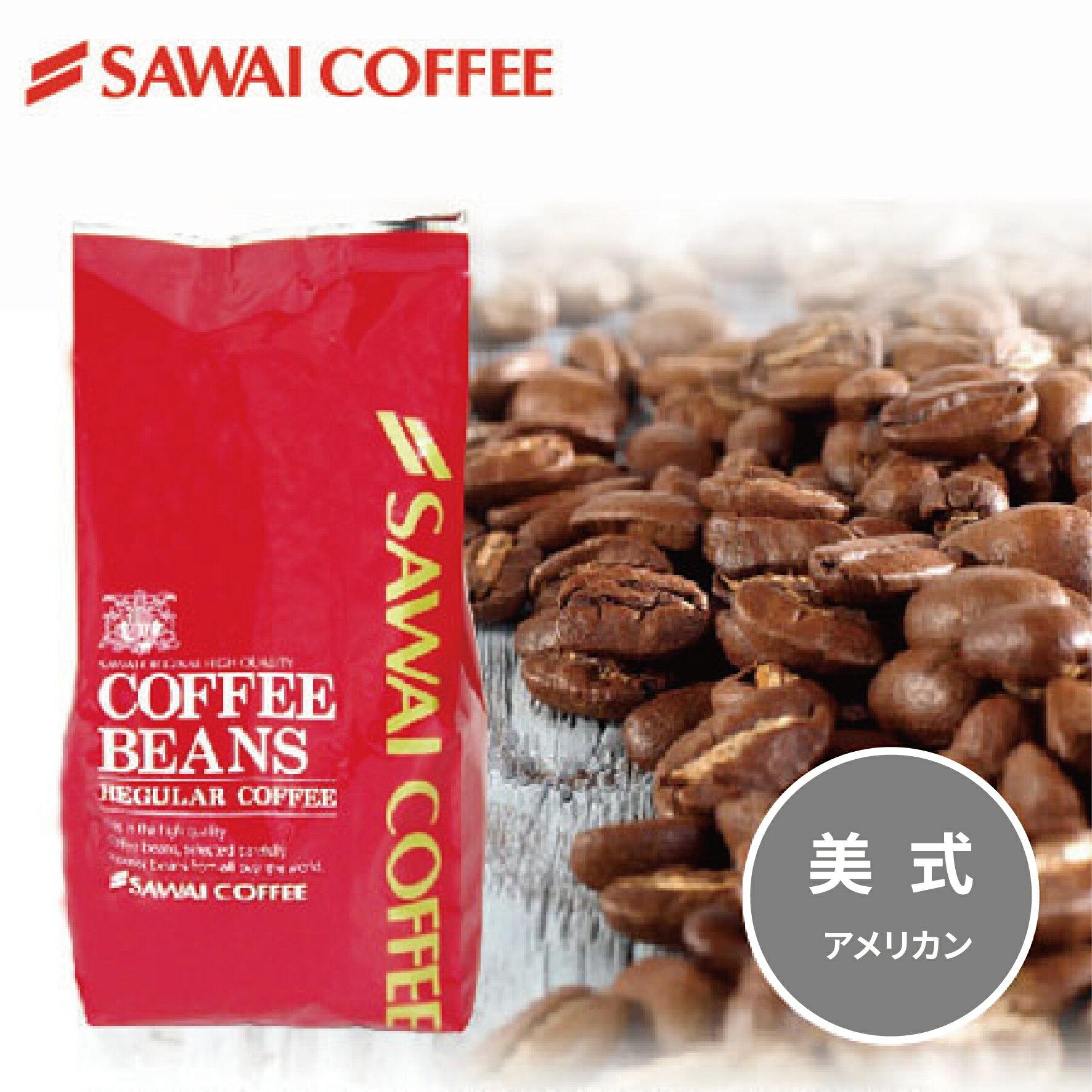 【澤井咖啡】※日本原裝※美式咖啡豆▶領券滿599折50▶全館滿499免運