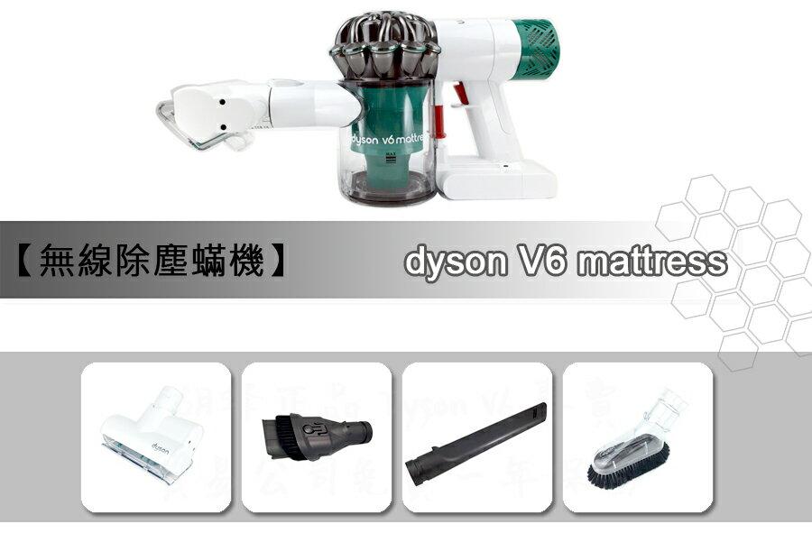現貨 免費保固 Dyson V6 Mattress 無線 HEPA 除塵蟎 HH07 HH08 sv10 SV09 v8