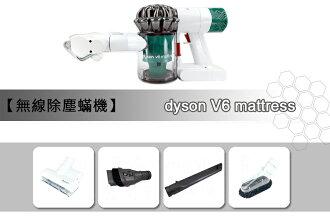 現貨 免費保固 Dyson V6 Mattress 無線 HH08 HEPA 除塵蟎 HH07 DC58 DC61 SV09