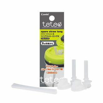 日本【Combi 康貝】teteo 雙長吸管配件(2組入)