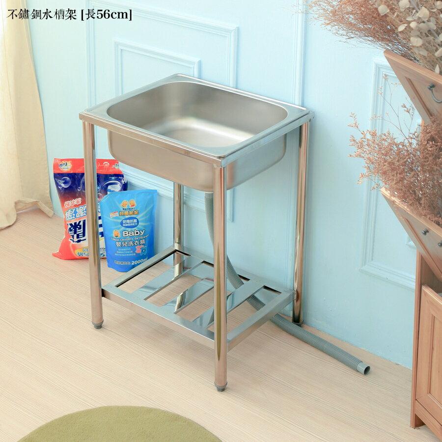 不鏽鋼水槽架 [長56cm]1.8尺限時$1190 / 流理台 / 洗衣槽 / 洗手槽 / 集水槽 / 洗碗槽 / 廚房【JL精品工坊】 - 限時優惠好康折扣