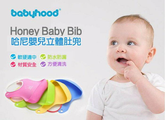 Babyhood 嬰幼兒軟矽膠立體防水圍兜 肚圍 肚兜 口水巾 防食物掉落 好清理 立體圍兜