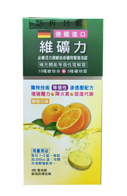 蓮華 愛礦力電解質發泡錠 4粒 柳橙口味~德芳保健藥妝~