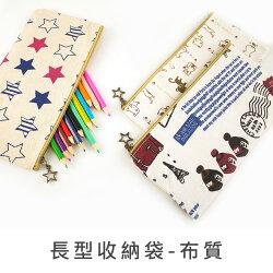 珠友 PB-60280 長型收納袋-布質/筆袋/小物收納包