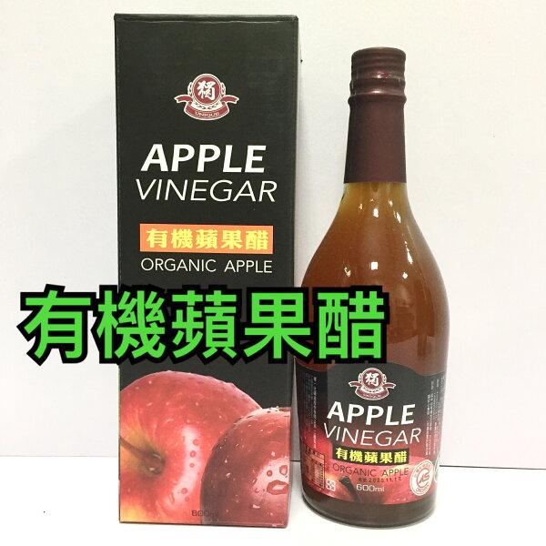 團購【有機蘋果醋】600毫升瓶禮盒裝*12盒