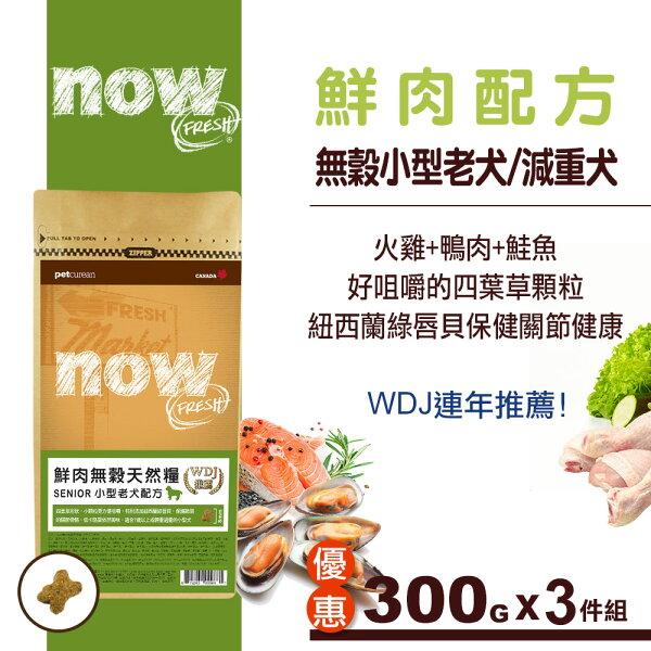 【SofyDOG】Now!鮮肉無穀天然糧小型老犬配方300克3件組