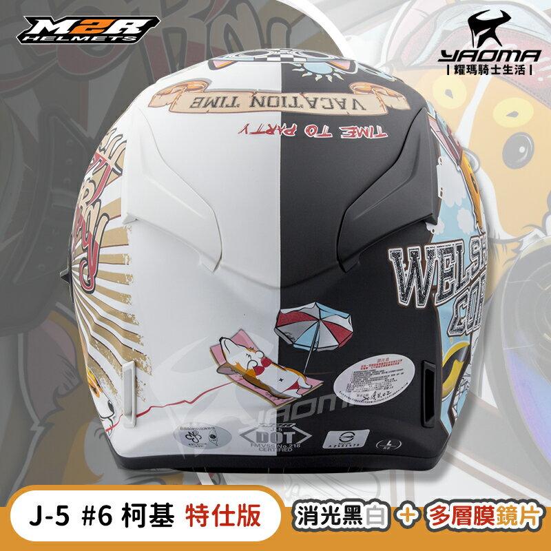 加贈手套 M2R安全帽 J-5 #6 柯基 特仕版 限定版 消光黑白 雙色 多層膜鏡片 內鏡 3 / 4罩 半罩帽 耀瑪騎士 6