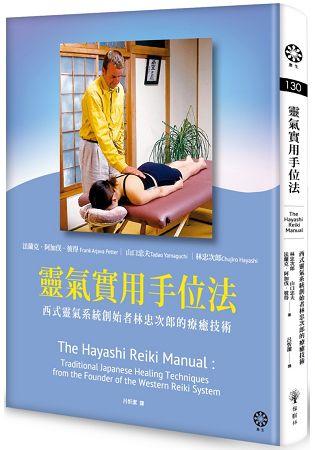 靈氣實用手位法-西式靈氣系統創始者林忠次郎的療癒技術