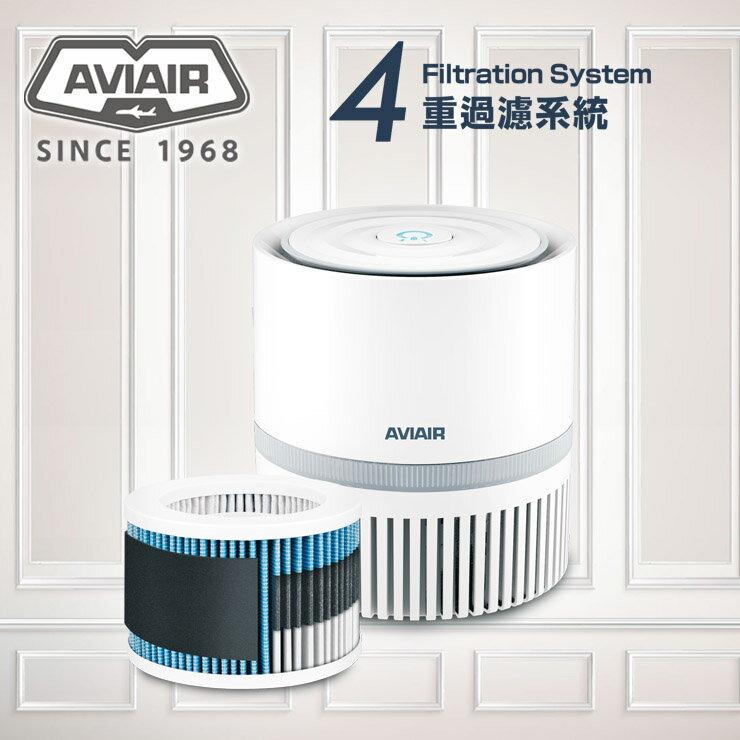 AVIAIR AVI-180個人空間ECO空氣清淨機濾網-4重過濾系統