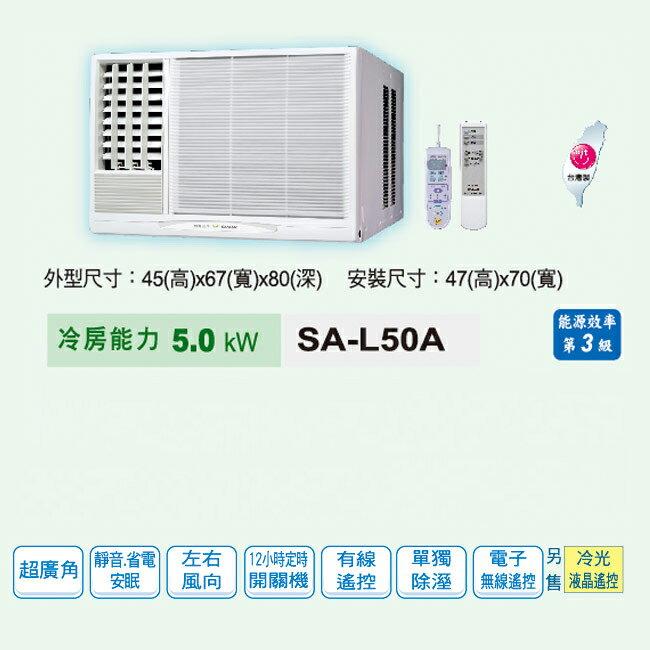 ★送↘聲寶-14吋電扇SK-FC14【SANLUX台灣三洋】8-10坪定頻窗型冷氣(220V電壓)。左吹式/SA-L50A