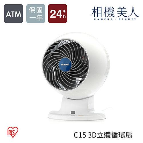 ~日系 涼扇~IRIS C15 空氣對流循環扇 白色 PCF~C15 對流 循環扇  省電