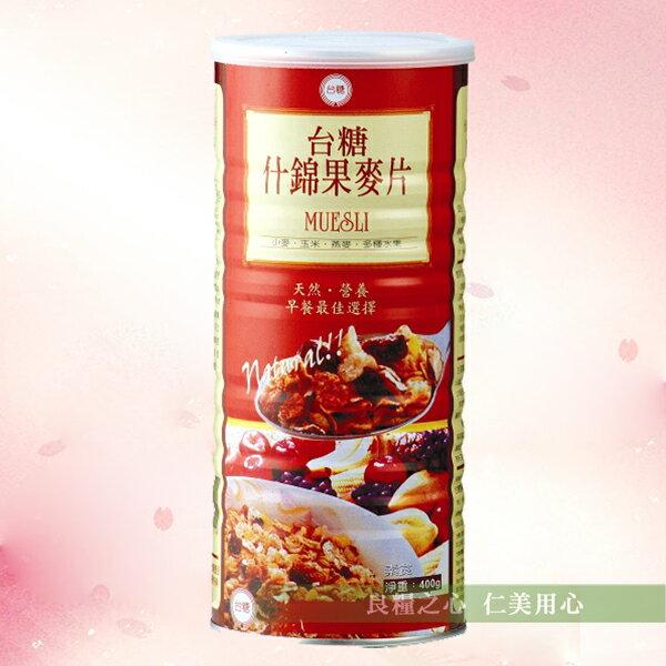 台糖 什錦果麥片(400g/罐)