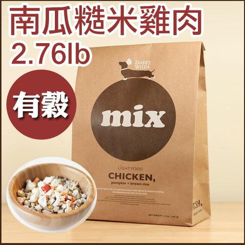 《Doggy Willie輕寵食》MIX有穀主食系列-南瓜糙米雞肉(2.86LB)