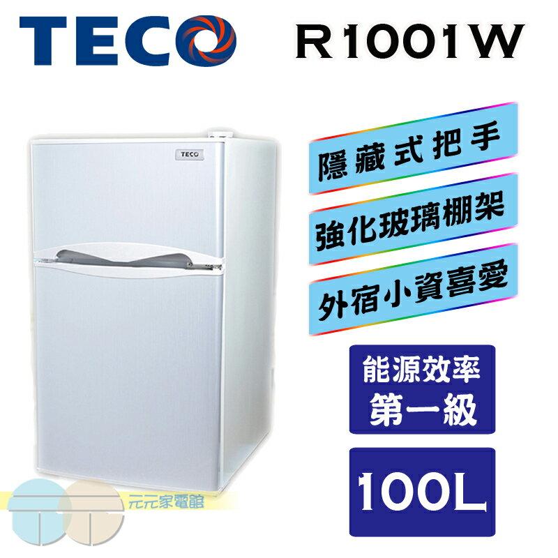 TECO 東元 100L一級雙門小冰箱 R1001W (可退貨物稅)
