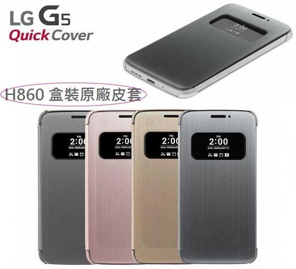 【LG G5 原廠皮套】CFV-160 G5 H860 原廠感應式皮套【原廠盒裝公司貨】Quick Cover