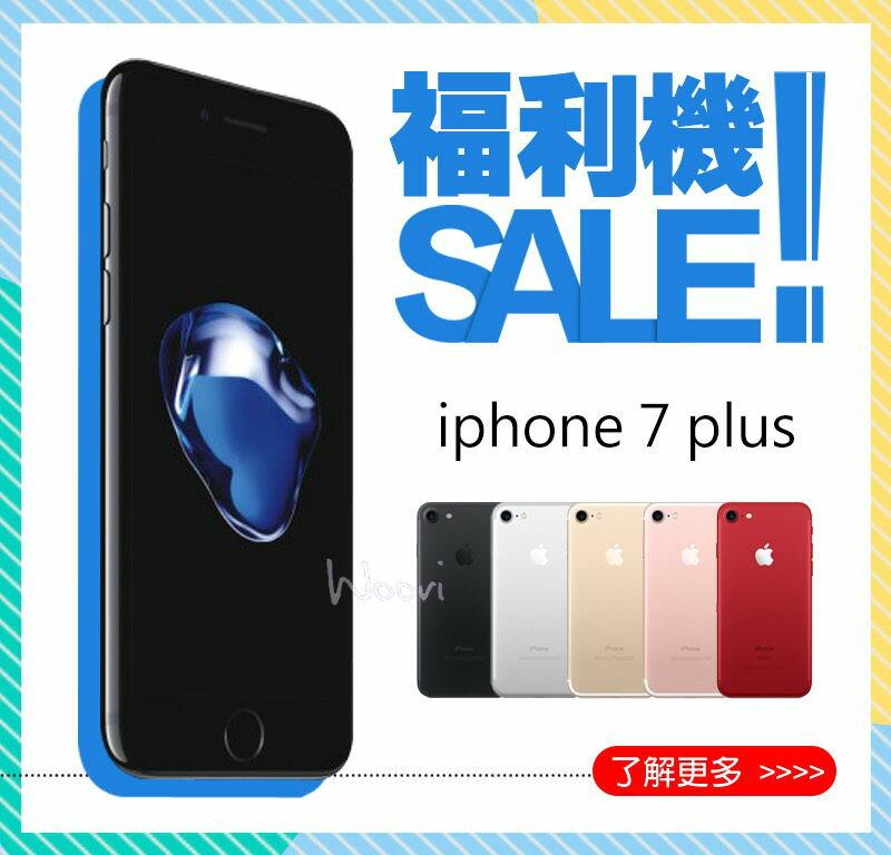 《Apple 福利機》iPhone 7 plus (5.5吋)128G 空機免綁約 智慧型手機 (加送玻璃保護貼+防摔空壓殼)