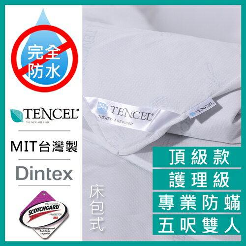 護理級天絲床包式加高保潔墊5呎雙人(二層)【專利認證.Dintex100%防水.專業防螨】TB(A-nice)