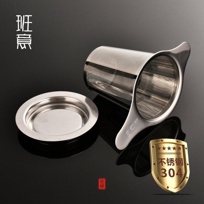 茶漏不銹鋼茶漏器茶葉過濾網器功夫茶具配件簡易泡茶茶漏架茶濾網1入