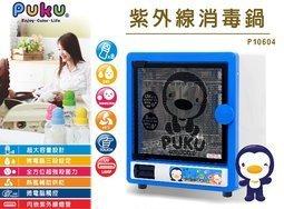 【尋寶趣】PUKU 藍色企鵝 紫外線消毒鍋 奶瓶消毒鍋 超強殺菌 飛利浦燈管 烘乾殺菌 寶寶/嬰兒/小孩 P10604