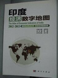【書寶二手書T7/財經企管_WGC】印度經濟數字地圖 2012-2013_劉小雪_簡體書