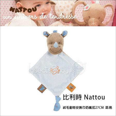 ✿蟲寶寶✿【比利時Nattou】歐洲30年領導品牌 絨毛動物安撫巾奶嘴扣 路易 27cm《現+預》