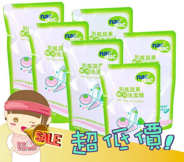 Nac Nac 奶瓶蔬果植物洗潔精 (奶瓶清潔劑)「補充包600ML*6包」超值價,新包裝上市