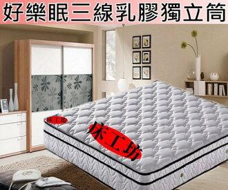 【床工坊】乳膠獨立筒 床墊 「好樂眠」雙人5尺三線乳膠獨立筒床墊 【月子中心指定獨立筒款】「歡迎訂做各式尺寸」