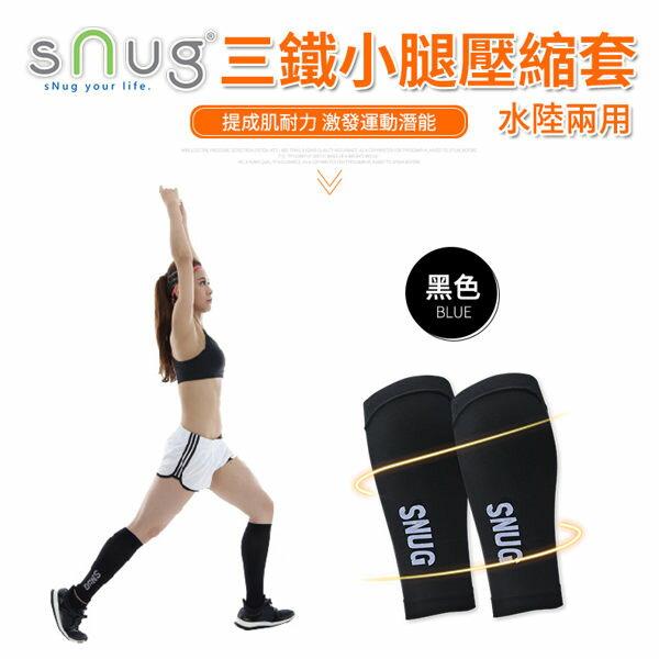 SNUG三鐵小腿壓縮套-黑。水路兩用 0
