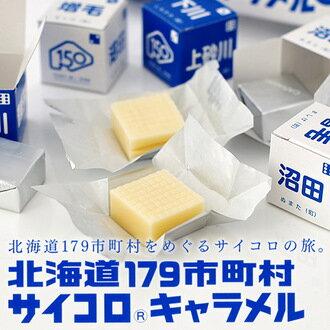 「日本直送美食」[北海道限定] 北海道179市町村骰子牛奶糖 (5條) ~ 北海道土產探險隊~ 0