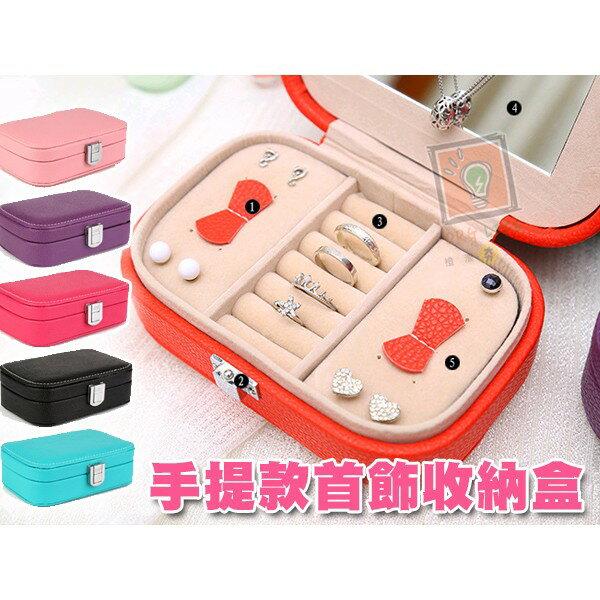 ORG~SD0802~多 手提 首飾盒 珠寶盒 首飾 耳環 手環 戒指 髮飾飾品 收納 收